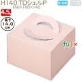 デコレーションケーキ箱 H140 TDシェルP 4.5号 100個/ケース N20220 ケーキ箱 業務用