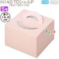 デコレーションケーキ箱 H140 TDシェルP 5号 100個/ケース N20230 ケーキ箱 業務用