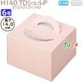 デコレーションケーキ箱 H140 TDシェルP 6号 100個/ケース N20240 ケーキ箱 業務用