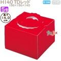デコレーションケーキ箱 H140 TDレッド 5号 100個/ケース N20330 ケーキ箱 業務用