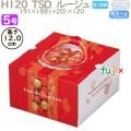 デコレーションケーキ箱 H120  TSD ルージュ 5号 100個/ケース O40230 ケーキ箱 業務用