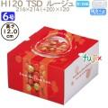 デコレーションケーキ箱 H120  TSD ルージュ 6号 100個/ケース O40240 ケーキ箱 業務用