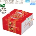 デコレーションケーキ箱 H130  TSD ルージュ 7号 50個/ケース O40270 ケーキ箱 業務用