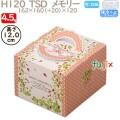 デコレーションケーキ箱 H120  TSD メモリー 4.5号 100個/ケース O40320 ケーキ箱 業務用