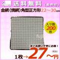 焼き網 角型正方形(角網)