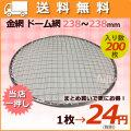 焼き網(丸網)ドーム 200mm~300mm 送料無料 まとめ買いで更に割引
