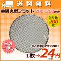 焼き網(丸網)200mm~300mm 送料無料 まとめ買いで更に割引