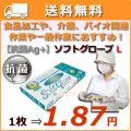 【送料無料】Fuji ソフトグローブ(抗菌Ag+)Lサイズ(1ケース/100枚×50箱)
