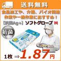 【送料無料】Fuji ソフトグローブ(抗菌Ag+)Mサイズ(1ケース/100枚×50箱)