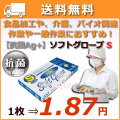 【送料無料】Fuji ソフトグローブ(抗菌Ag+)Sサイズ(1ケース/100枚×50箱)