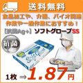 【送料無料】Fuji ソフトグローブ(抗菌Ag+)SSサイズ(1ケース/100枚×50箱)