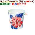 かき氷紙コップ SM-400[紙の氷コップ][フラペカップ][かき氷カップ]14オンス 業務用 1000個/ケース
