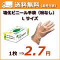 フジビニールグローブ粉なし ホワイトL(100枚×20箱) 業務用ケース