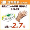 フジビニールグローブ粉なし ホワイトS(100枚×20箱) 業務用ケース