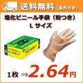 フジビニールグローブ粉つき ホワイトL(100枚×20箱)  業務用ケース