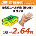 フジビニールグローブ粉つき ホワイトM(100枚×20箱)  業務用ケース