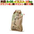 米袋 10kg 印刷 特別栽培米片ミシン 窓なし ひも付 クラフト袋 2層  200枚/ケース B-08