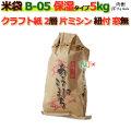 米袋 5kg 印刷 あきたこまち片ミシン 窓なし ひも付 クラフト袋 2層 保湿タイプ 200枚/ケース B-05_PEフィルム