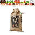 米袋 5kg 印刷 つきたての味片ミシン 窓なし ひも付 クラフト袋 2層 保湿タイプ 200枚/ケース B-06_PEフィルム