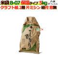 米袋 5kg 印刷 こしひかりグリーン片ミシン 窓なし ひも付 クラフト袋 2層 保湿タイプ 200枚/ケース B-07_PEフィルム
