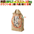 米袋 10kg 印刷 おこめ本舗角底 窓あり ひも付 クラフト袋 2層  200枚/ケース B-17