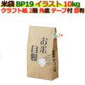 米袋 10kg 印刷 お米自慢角底 窓あり テープ付 クラフト袋 2層  200枚/ケース B-19