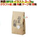 米袋 3kg 印刷 お米自慢角底 窓あり テープ付 クラフト袋 2層  200枚/ケース B-19