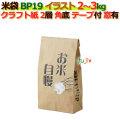 米袋 1kg 印刷 お米自慢角底 窓あり テープ付 クラフト袋 2層  200枚/ケース B-19