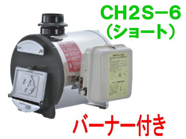 長府製作所 マキ焚兼用ふろがま (ショート) CH2S-6 バーナー付き