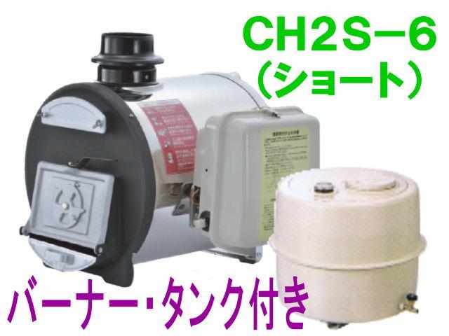 長府製作所 マキ焚兼用ふろがま (ショート) CH2S-6 バーナー・タンク付き