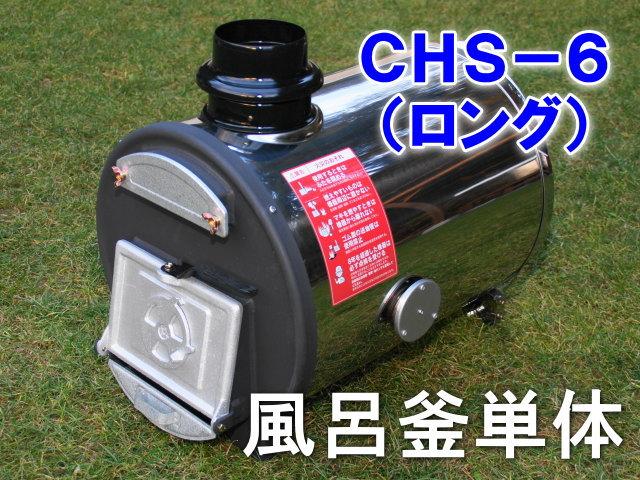 長府製作所 マキ焚兼用ふろがま CHS-6 (ロング)