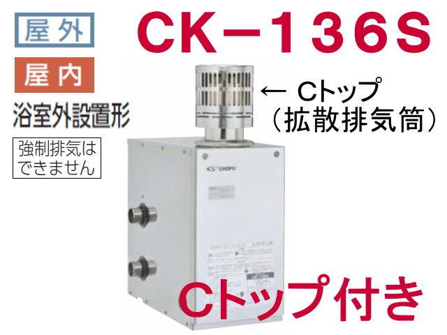 長府製作所 灯油専用ふろがま CK-136S Cトップ付き