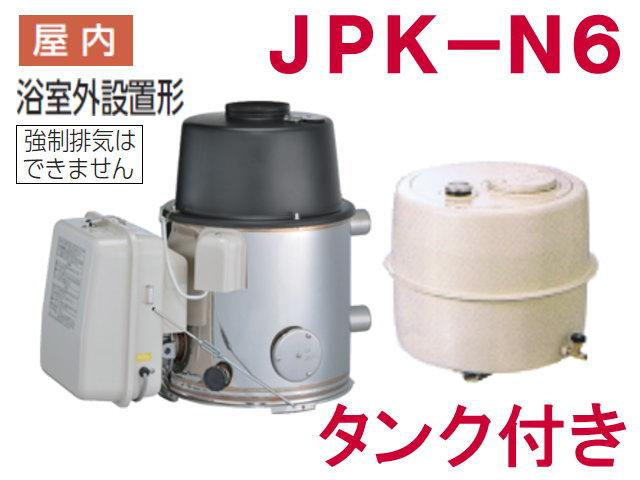 長府製作所 灯油専用ふろがま JPK-N6 タンク付き