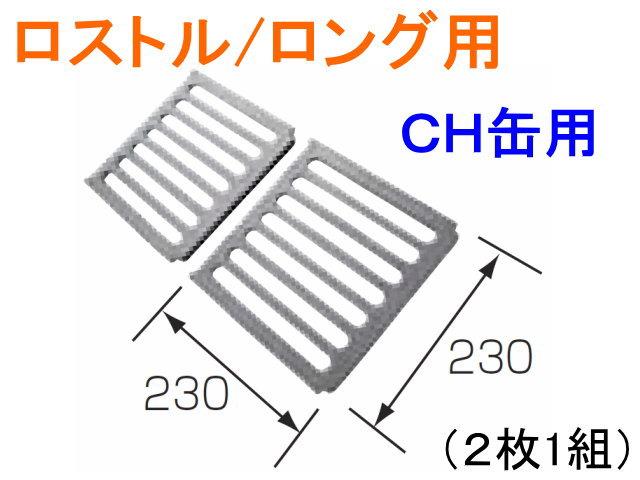 長府製作所 ロストル/ロング用 CH缶用