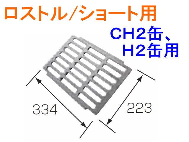 長府製作所 ロストル/ショート用 CH2缶、H2缶用