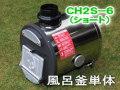 長府製作所 マキ焚兼用ふろがま CH2S-6 風呂釜単体