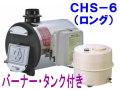長府製作所 マキ焚兼用ふろがま CHS-6 バーナー・タンク付き