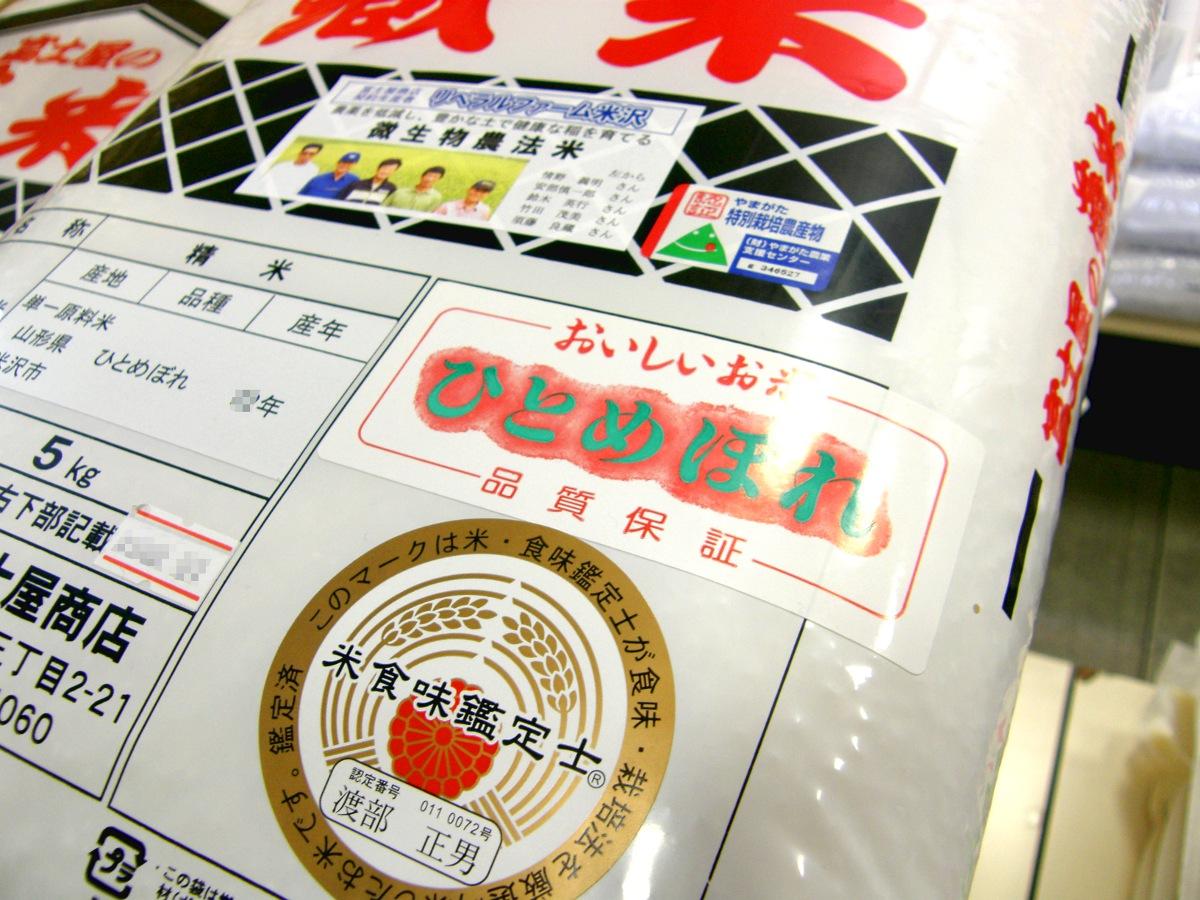 【30年産】 微生物農法ひとめぼれ 5kg 【米沢牛堆肥使用】