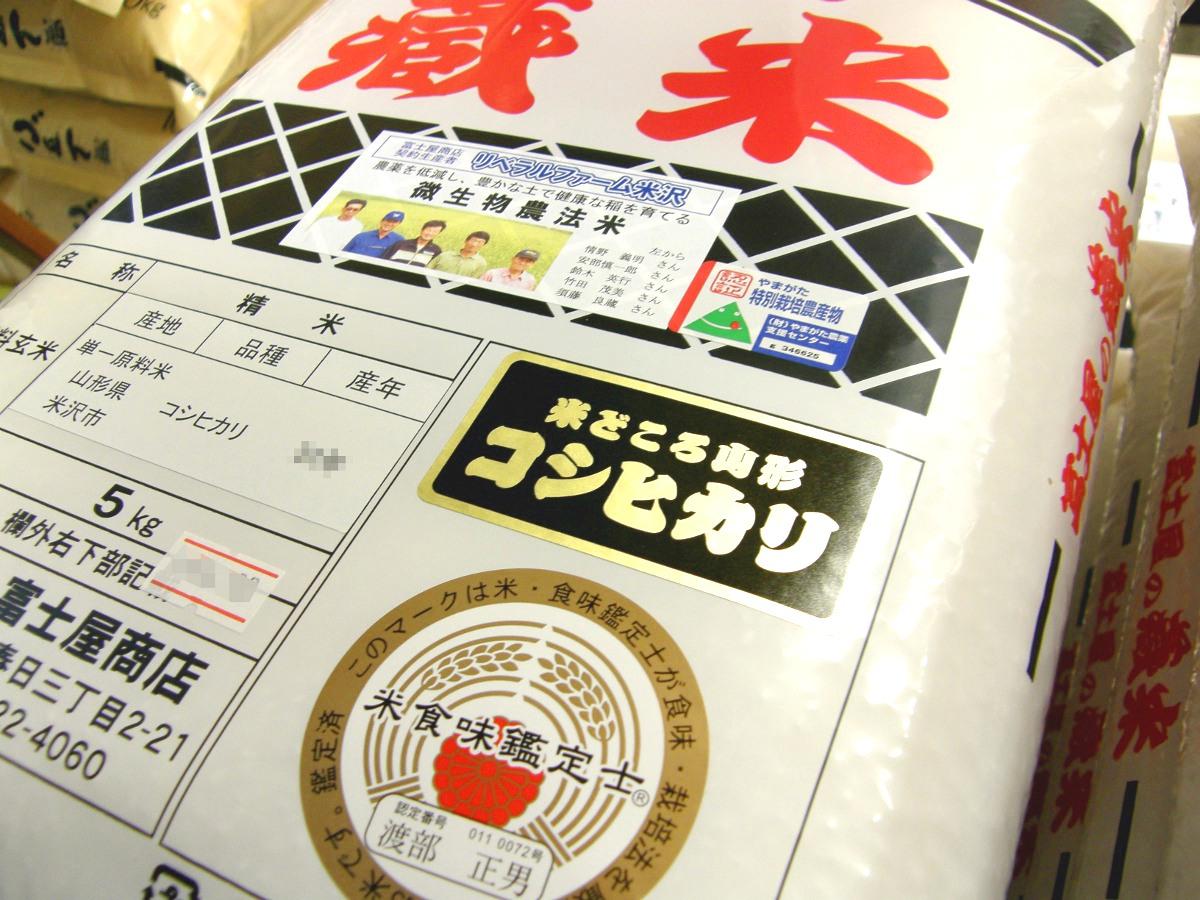 【令和元年産 厳選・吟味】微生物農法コシヒカリ5kg 【特別栽培米・米沢牛堆肥使用】