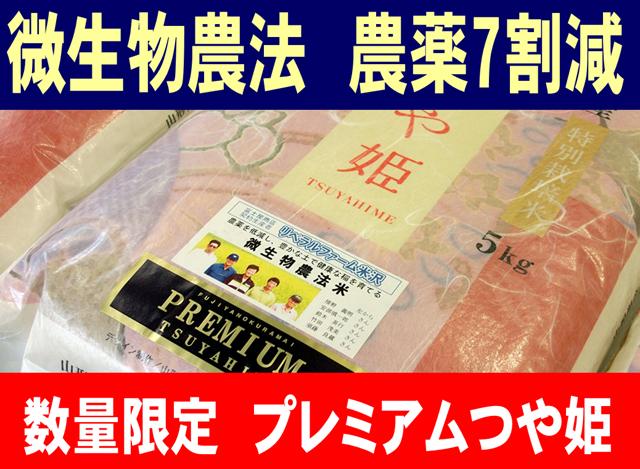 【令和元年産 厳選・吟味】プレミアムつや姫 5kg 微生物農法 特別栽培米
