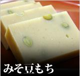 【今だけ 季節限定商品 2月末まで】「米沢みそ豆もち」 500g(12〜14切れ)