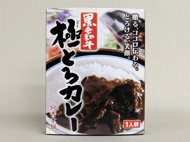 【とっても美味しい 米沢カレー三昧】 宮香本舗 黒毛和牛 極とろカレー 200g お肉たっぷり 【米沢牛老舗の逸品】