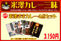 【米澤カレー三昧】 銘店4点セット 【米沢牛老舗の逸品】
