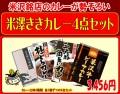 【米澤カレー三昧】銘店4点セット 【米沢牛老舗の逸品】