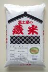 富士屋の藏米 「コシヒカリ」