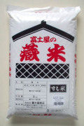 富士屋の藏米 「すし米」