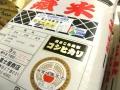 【29年産新米!】微生物農法コシヒカリ5kg 【特別栽培米・米沢牛堆肥使用】