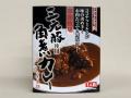 宮香本舗 平牧三元豚使用 角煮カレー 200g お肉たっぷり 【米沢牛老舗の逸品】