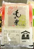 「ヒメノモチ」 もち米 1.4kg