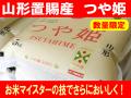 【29年産 厳選・吟味】山形置賜産つや姫 5kg 特別栽培米